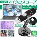 AP デジタルマイクロスコープ USB接続 実験・観察・検査におすすめ!手軽にミクロの世界を体験! AP-TH061