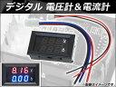 AP デジタル電圧計/電流計 2in1 電圧と電流を同時測定! ソーラー発電の数値計測等におすすめ! AP-TH073