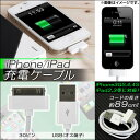 AP iPhone用充電ケーブル iPhone3GS,4,4S/iPad2,3等に対応! 30ピン