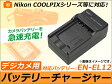 送料無料! AP デジカメ用 バッテリーチャージャー ニコン/Nikon EN-EL12 COOLPIXシリーズ等に対応! AP-TH084 JAN:4562430465379
