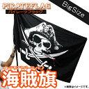 AP パイレーツフラッグ 海賊の旗/スカル&クロス ビッグサイズ お部屋の飾りに! パーティーに! AP-TH103