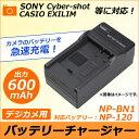 AP デジカメ用 バッテリーチャージャー ソニー/SONY NP-BN1 Cyber-shotシリーズ等に対応! AP-TH104