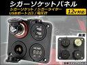 AP シガーソケットパネル USB2ポート 電圧計 12V 車、バイク、ボートや重機などへの設置に! AP-4T012