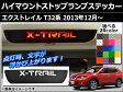 送料無料! AP ハイマウントストップランプステッカー カーボン調 選べる20カラー ニッサン/日産/NISSAN エクストレイル T32系 2013年12月〜