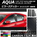 AP ピラーステッカー カーボン調 トヨタ アクア NHP10 サイドバイザー無車用 2011年12月〜 選べる20カラー AP-CF021 入数:1セット(8枚)