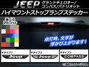 AP ハイマウントストップランプステッカー カーボン調 ジープ グランドチェロキー 等 選べる20カラー 選べる3タイプ AP-CF103