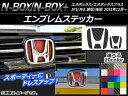 AP エンブレムステッカー カーボン調 ホンダ N-BOX/+ JF1/JF2 2011年12月〜 選べる20カラー AP-CF104