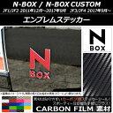 AP エンブレムステッカー カーボン調 ホンダ N-BOX/N-BOXカスタム JF1/JF2/JF3/JF4 2011年12月〜 選べる20カラー AP-CF105