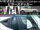 AP ピラーステッカー フルセット カーボン調 ホンダ ヴェゼル/ハイブリッド RU1,RU2,RU3,RU4 サイドバイザー無し車用 選べる20カラー AP-CF136 入数:1セット(12枚)