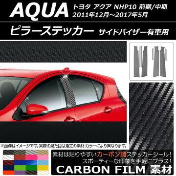 送料無料!APピラーステッカーカーボン調AP-PRSK-AQUAトヨタ/TOYOTAアクアNHP102011年〜入数:1セット(8枚)JAN:4562430405399