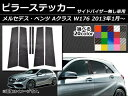 AP ピラーステッカー カーボン調 メルセデス ベンツ Aクラス W176 サイドバイザー無し用 2013年01月〜 選べる20カラー AP-CF220 入数:1セット(6枚)