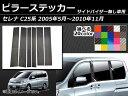 AP ピラーステッカー カーボン調 ニッサン セレナ C25系 サイドバイザー無し用 2005年05