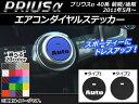 AP エアコンダイヤルステッカー カーボン調 トヨタ プリウスα ZVW40/ZVW41 前期/後期 2011年05月〜 選べる20カラー 選べる2タイプ AP-CF260