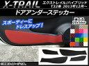 AP ドアアンダーステッカー カーボン調 ニッサン エクストレイル/ハイブリッド T32系 2013年12月〜 選べる20カラー AP-CF334 入数:1セッ...