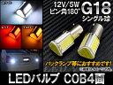 AP LEDバルブ G18 シングル球 ピン角180° COB 4面 12V 5W 選べる3カラー AP-LB017 入数:2個