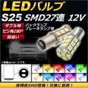 AP LEDバルブ S25 ダブル球 2段階点灯 ピン角180°/段違い 27連 選べる6カラー AP-LB030 入数:2個