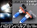 楽天オートパーツエージェンシーAP ハロゲンバルブ スーパーホワイト H16 12V 19W お得な2個セット! AP-LL024 入数:2個
