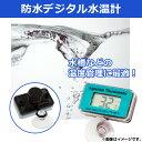 AP防水デジタル水温計電池式DC1.5V吸着盤0.1℃単位水