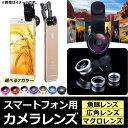 AP スマートフォン用カメラレンズ 3in1 魚眼/マクロ/...