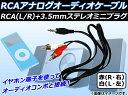 AP RCAアナログオーディオケーブル RCA オス(L/R) 3.5mmステレオミニプラグ AP-TH149