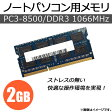 送料無料! AP ノートパソコン用メモリ DDR3 PC3-8500 2GB×1枚 204pin SODIMM AP-TH165 JAN:4562430488415