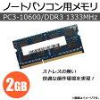 送料無料! AP ノートパソコン用メモリ DDR3 PC3-10600 2GB×1枚 204pin SODIMM AP-TH166 JAN:4562430488422