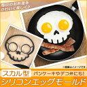AP エッグモールド シリコン スカル型 目玉焼きやパンケーキにオススメ! AP-TH167