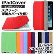 送料無料! AP iPad カバー 9.7インチ 1mm超薄型・超軽量 PUレザー キズ/衝撃をガード! 選べる9カラー