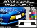 AP フロントバンパーステッカー カーボン調 トヨタ アクア NHP10 前期 2011年12月〜2014年11月 選べる20カラー AP-CF143