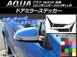 AP ドアミラーステッカー カーボン調 選べる20カラー トヨタ/TOYOTA アクア NHP10 前期 2011年12月〜2014年11月 入数:1セット(4枚)