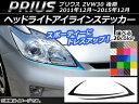 AP ヘッドライトアイラインステッカー カーボン調 トヨタ プリウス ZVW30 後期 2011年12月〜2015年12月 選べる20カラー AP-CF158 入数:1セット(2枚)