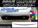 AP リアバンパーラインステッカー カーボン調 トヨタ プリウス ZVW30 前期/後期 2009年05月〜2015年12月 選べる20カラー AP-CF167