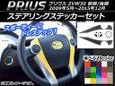 AP ステアリングステッカーセット カーボン調 トヨタ プリウス ZVW30 前期/後期 2009年05月〜2015年12月 選べる20カラー AP-CF170