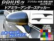 送料無料! AP ドアミラーアンダーステッカー カーボン調 選べる20カラー トヨタ/TOYOTA プリウスα ZVW40/ZVW41 前期/後期 2011年05月〜 入数:1セット(2枚)