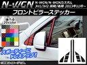 AP フロントピラーステッカー カーボン調 ホンダ N-WGN/N-WGNカスタム JH1/JH2 前期/後期 2013年11月〜 選べる20カラー AP-CF478 入数:1セット(6枚)