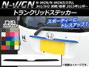 AP トランクリッドステッカー カーボン調 選べる20カラー ホンダ/本田/HONDA N-WGN/N-WGNカスタム JH1/JH2 前期/後期 2013年11月〜