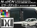 AP ピラーステッカー カーボン調 ホンダ N-WGN/N-WGNカスタム JH1/JH2 サイドバイザー装着車用 2013年11月〜 選べる20カラー AP-CF517 入数:1セット(6枚)