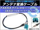 AP アンテナ変換ケーブル FAKRAダブル(欧州車)→JASO(日本車) 12V ブースター付き AP-EC058