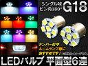 送料無料! AP LEDバルブ G18 シングル球 ピン角180° 平面型 SMD 6連 12V 選べる8カラー 入数:2個