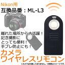 家電, AV, 相機 - AP カメラ ワイヤレスリモコン Nikon用 純正互換:ML-L3 記念撮影に便利!! AP-TH264