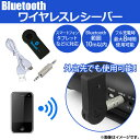 AP Bluetoothワイヤレスレシーバー スマートフォン/タブレット 汎用 ハンズフリー対応 AP-TH274