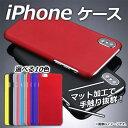 AP iPhoneケース ハードタイプ マット加工で手触りサラサラ! 選べる10カラー iPhone8 AP-TH294