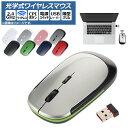 AP 光学式ワイヤレスマウス 2.4GHz 電源スイッチ CPIボタン レシーバー収納 薄型 選べる2カラー AP-TH298
