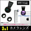 AP スマートフォン用カメラレンズ 魚眼/マクロ/広角レンズ...