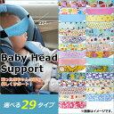 AP ベビーヘッドサポート チャイルドシートに! 眠った赤ちゃんの頭をサポート! グループ2 AP-TH358