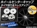 AP ホイールセンターキャップ 径60mm 汎用 シルバー タイヤ周りをドレスアップ! AP-XT052 入数:1セット(4個)