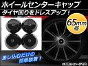 AP ホイールセンターキャップ 径65mm 汎用 ブラック タイヤ周りをドレスアップ! AP-XT053 入数:1セット(4個)