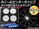 AP ホイールセンターキャップ 径62mm 汎用 シルバー タイヤ周りをドレスアップ! AP-XT055 入数:1セット(4個)
