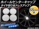 AP ホイールセンターキャップ 径55mm 汎用 シルバー タイヤ周りをドレスアップ! AP-XT060 入数:1セット(4個)
