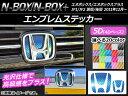 AP エンブレムステッカー 5Dカーボン調(4Dベース) ホンダ N-BOX N-BOX JF1/JF2 2011年12月〜 選べる20カラー AP-5F104